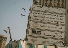 12_Papan proyek di belakang Makkah Royal Clock Tower. Saudi Binladen Group merupakan salah satu grup developer terbesar di Saudi